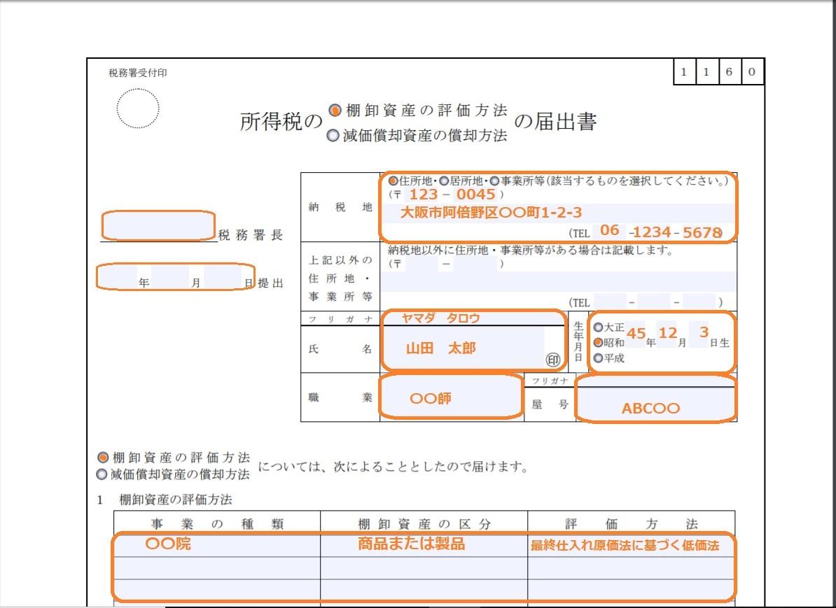 所得税の棚卸資産の評価方法の届出書の記入例